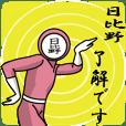 名字マンシリーズ「日比野マン」