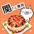 SEKI-Name Special Sticker-