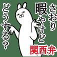 関西弁さおりが使うスタンプ大阪弁