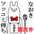 関西弁なおきが使うスタンプ大阪弁