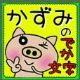 Big character sticker of [Kazumi]!
