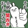 関西弁りょうこが使うスタンプ大阪弁