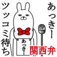 関西弁あっきーが使うスタンプ大阪弁