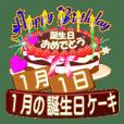 1月の誕生日♥日付入り♥ケーキでお祝い.3
