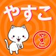 超★やすこ(ヤスコ)なネコ