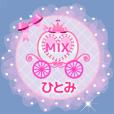 動く#ひとみ♪ 過去作MIXの名前バージョン