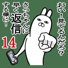 Fun Sticker gift to sacchanFunnyrabbit14
