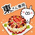AZUMA-Name Special Sticker-