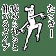 【たっきー】の使えちゃうスタンプ