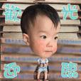 豆腐小王子