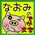 [なおみ]のでか文字スタンプ!