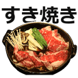 Sukiyaki is true.