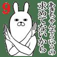 あきちゃんが使う面白名前スタンプ9