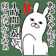 あゆちゃんが使う面白名前スタンプ9