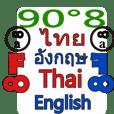 90°8 泰语 .英语