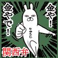 関西弁りゅうじが使うスタンプ大阪弁