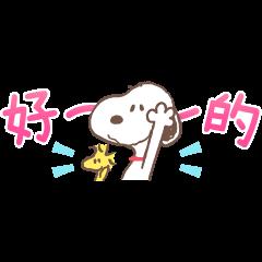 Snoopy 小小貼圖