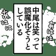 中尾さん専用のナレーション名前スタンプ