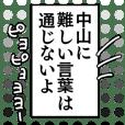 中山さん専用のナレーション名前スタンプ