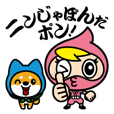 Go!Go! ニンじゃぽん スタンプ 第1弾!