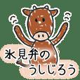 USHIJIROU no HIMI ben