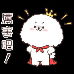 蓬蓬狗 Sechon 3 時尚寶貝篇