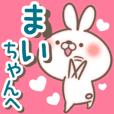 I love Mai-chan.