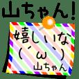 【山ちゃん】専用あだ名☆名前スタンプ