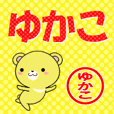 超★ゆかこ(ユカコ)なクマ