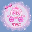 動く#すみこ♪ 過去作MIXの名前バージョン