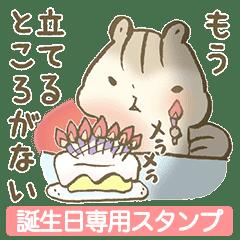 日 おめでとう 誕生 お