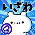 To Izawa. Ver.2