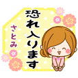 Sticker for exclusive use of Satomi 2