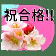 合格祝いに花を♪桜