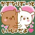 Sticker to send feelings to Kazunari