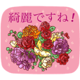 綺麗な花を贈ります 2【挨拶 & 新年編】