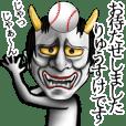 Ryuusuke Name Hannya Sticker