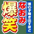 なおみのスポーツ新聞