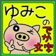 Big character sticker of [Yumiko]!