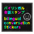Bilingual conversation stickers!!