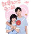 Chieh & Ai  tabletennis Couple Stickers