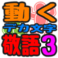 """DEKA-MOJI KEIGO 3"" moving sticker"