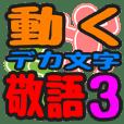 動くデカ文字「敬語」スタンプ 3
