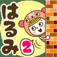 お名前スタンプ【はるみ】Vol.2