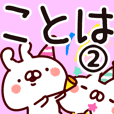 【ことは】専用2