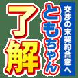 ともちゃんスポーツ新聞