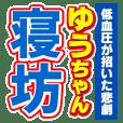 ゆうちゃんスポーツ新聞