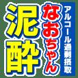 なおちゃんスポーツ新聞