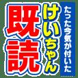 けいちゃんスポーツ新聞