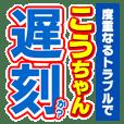 こうちゃんスポーツ新聞
